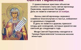 Параскева пятница: о чем молятся, ее житие; обряды и гадания в праздник, храмы и мощи
