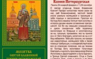 Молитва ксении об исцелении, как написать письмо