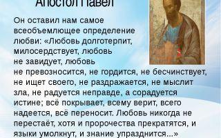 Апостол павел о любви божественной и мирской, слово о любви и о браке