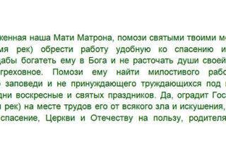 Молитвы матроне московской о помощи в работе, деньгах, любви и ребенке