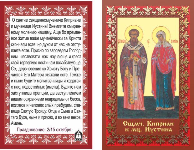 Молитва Киприану от колдовства от порчи самая сильная