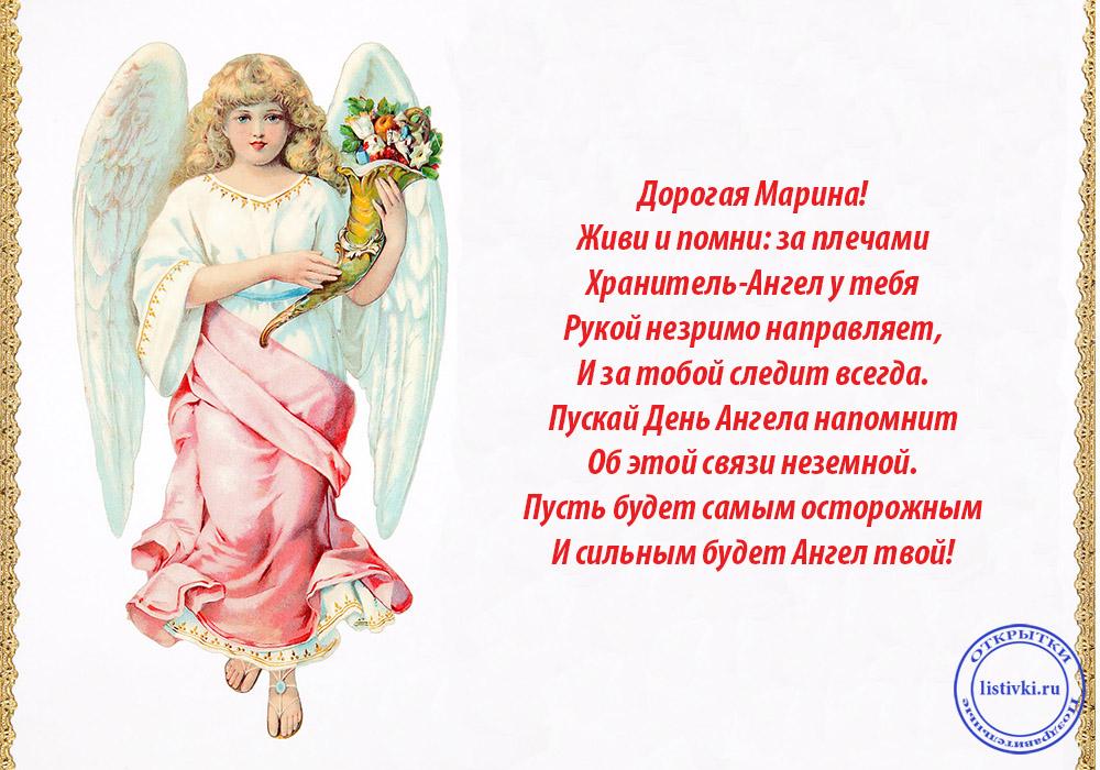 Именины марины открытки, открытки марта цветы