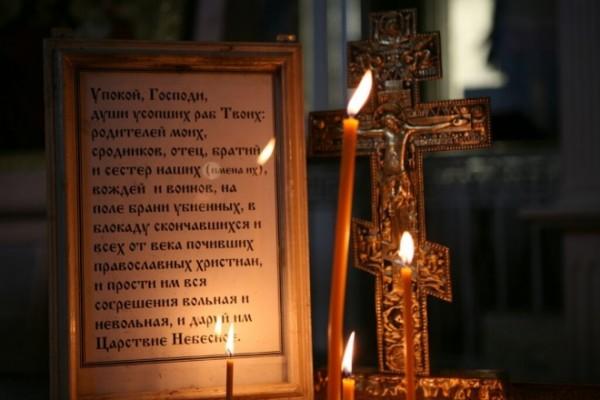 Молитва о умершем до 40 дней