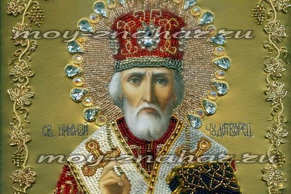 Молитва Николаю Чудотворцу, изменяющая судьбу за 40 дней
