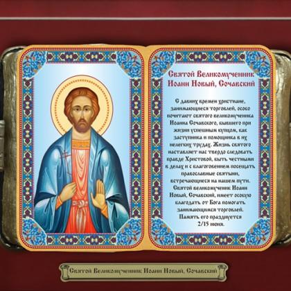 Молитва на успешную торговлю иоанну новому сочавскому