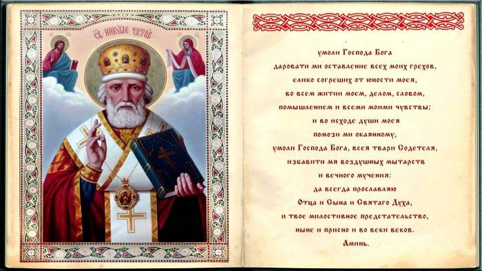 Молитва Архангелу Михаилу – очень сильная защита