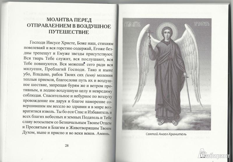 Молитва Николая Чудотворца для путешествующих на машине, на самолете