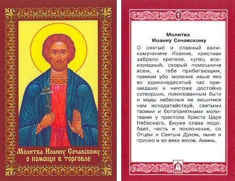 Сильная молитва святому иоанну сочавскому на успешную торговлю