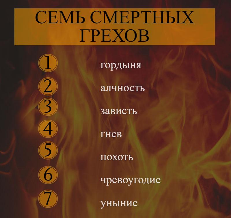 Десять Божиих заповедей - читать, скачать