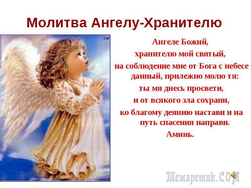Прикольные картинки, открытки ангел хранитель перед операцией