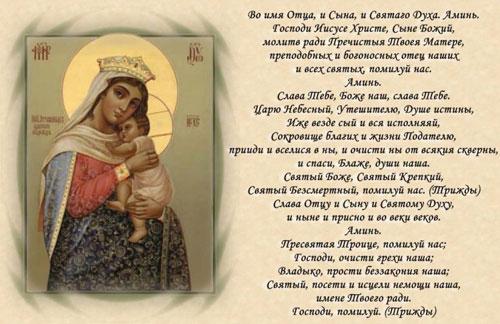 Кому молиться о рождении здорового ребенка