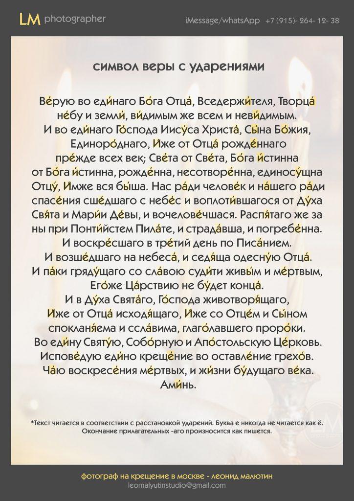 Молитва Символ Веры для крещения текст с ударениями, на русском