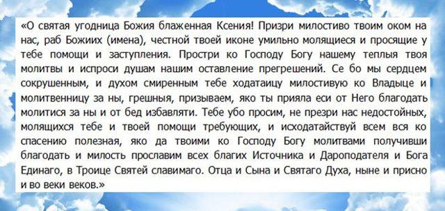 Икона Ксении Петербургской в чем помогает, где находится