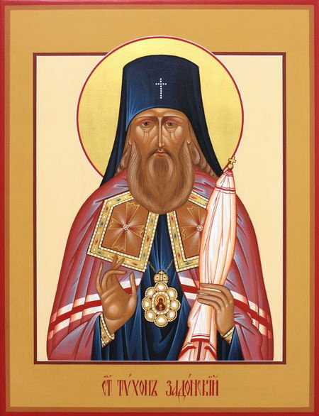 Икона Тихона Задонского, о чем просят и как помогает