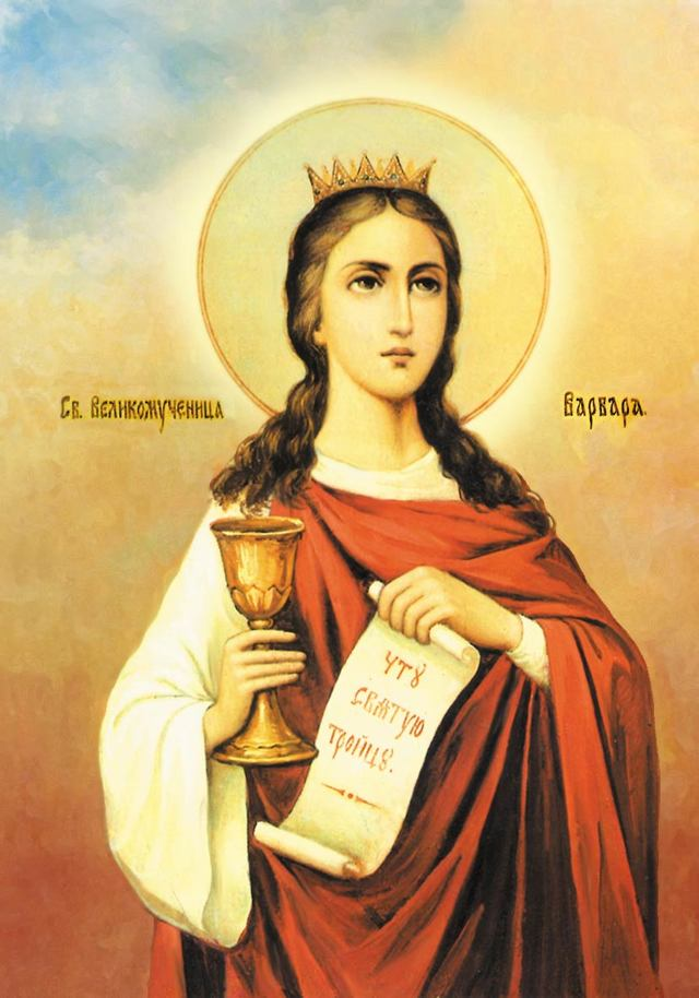 Молитва Варваре Великомученице
