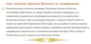 Правило от осквернения Василия Великого