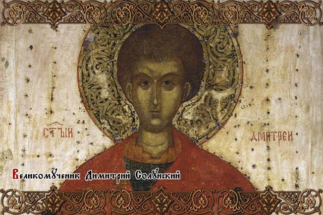 Мощи Дмитрия Солунского