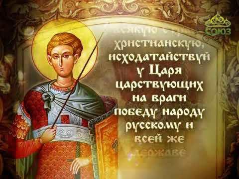 Молитва Дмитрию Солунскому