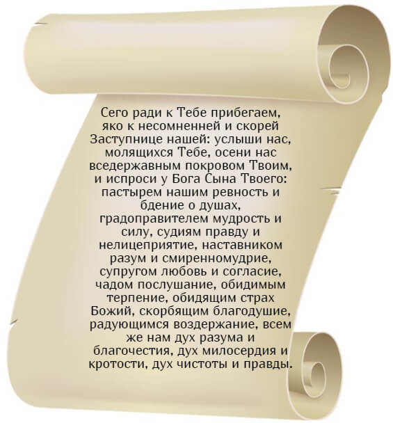 Молитва Матроне Московской о сыне, о помощи сыну
