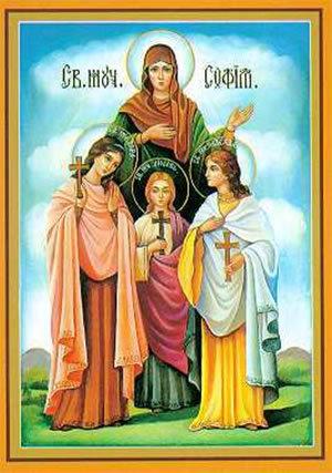 Молитва Вере, Надежде, Любови и матери Софии