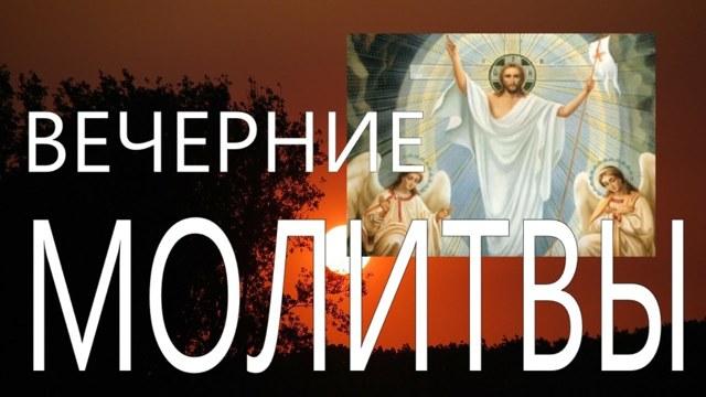 Вечерняя молитва на сон грядущий Оптинских старцев
