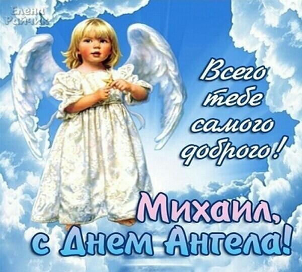 Чудо архангела Михаила в Хонех, что нельзя делать в этот день
