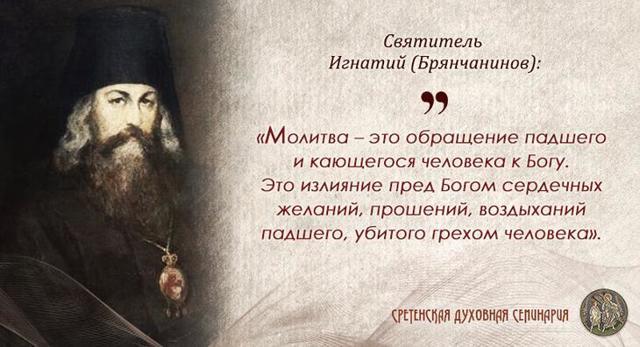 Молитва Игнатия Брянчанинова