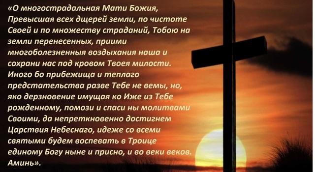 От чего оберегает Божья Матерь