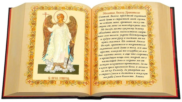 Молитва Ангелу-хранителю о помощи