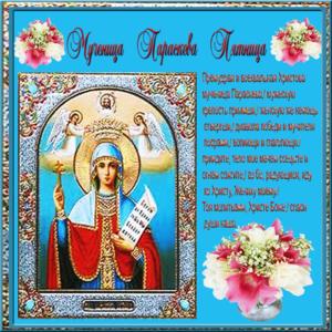 Молитва Параскеве Пятнице о замужестве, от соперницы, о здоровье ребенка