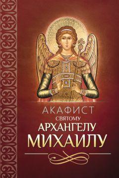 Акафист архангелу Михаилу текст на русском языке