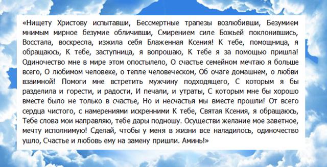 Как молиться Ксении Петербуржской о замужестве, о здравии