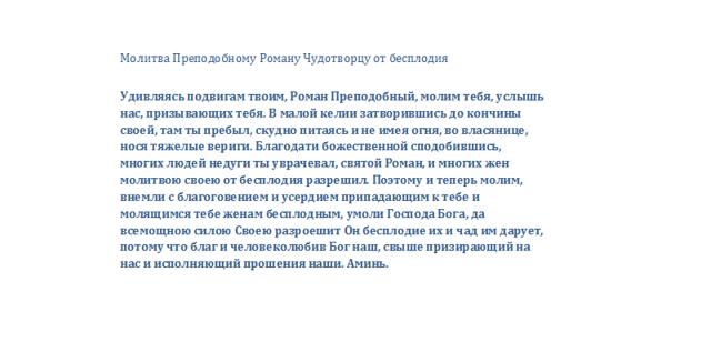 Молитва Роману Сладкопевцу
