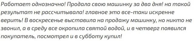 Молитва о продаже машины Спиридону Тримифунтскому, текст