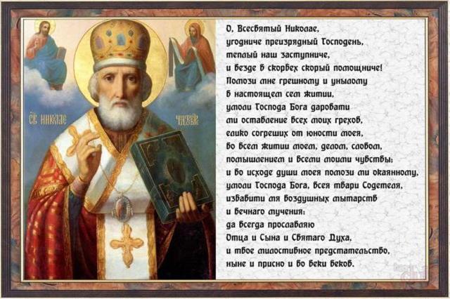 Молитва Николаю Чудотворцу о беременности, на рождение ребенка