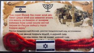 7 молитв при завязывании красной нити на запястье