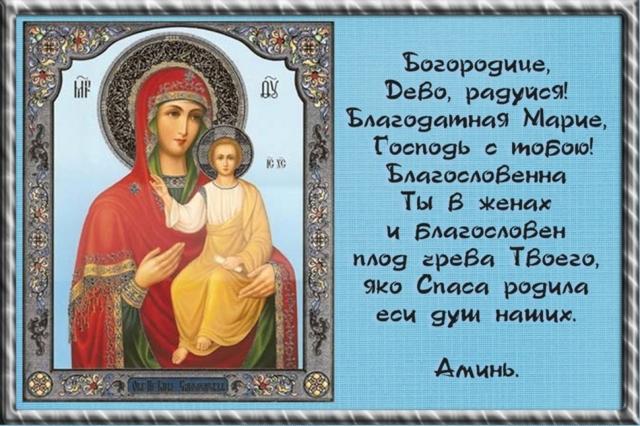 Молитва о даровании детей