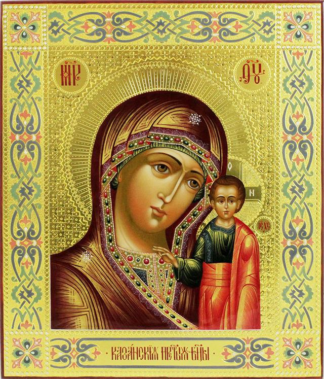 Молитва иконе Казанской Божьей Матери о помощи в жизни