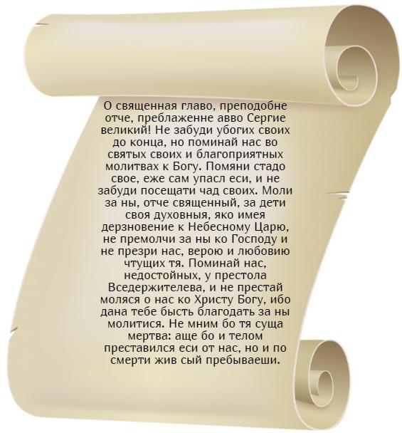 Сильная молитва на богатство Николаю Чудотворцу, текст