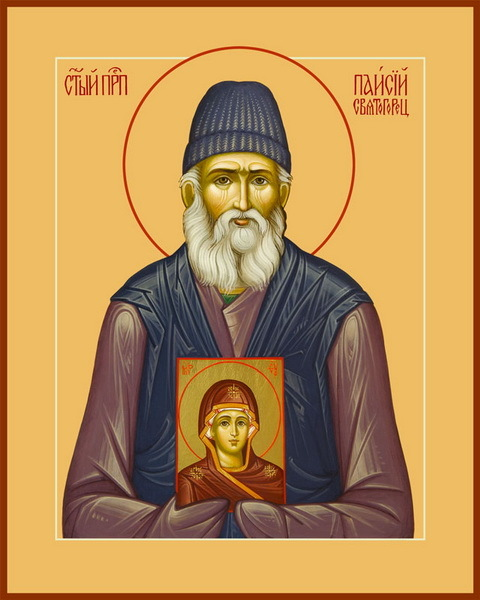 Акафист Паисию Святогорцу