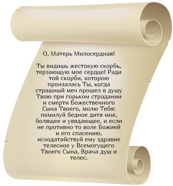 Молитва о здоровье новорожденного младенца Матроне Московской
