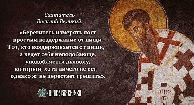 Молитвы Василию Великому