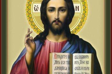 Молитва о помощи в поиске взаимной любви Господу Богу