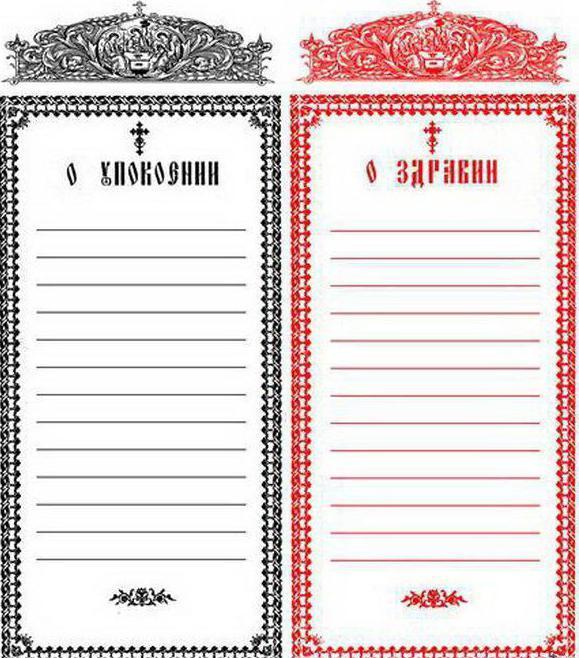 Образец как правильно написать записки о здравии