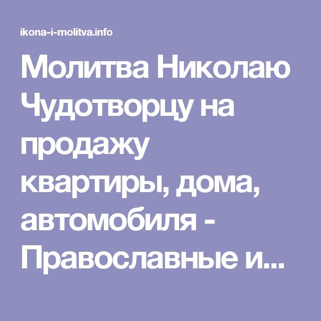 Молитва Николаю Чудотворцу на продажу дома, квартиры, машины