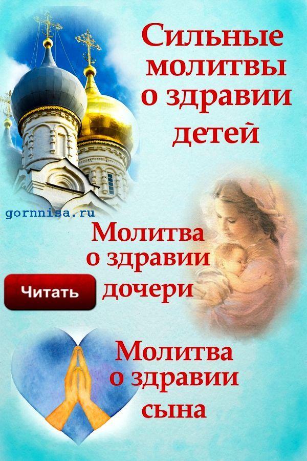 Молитва о здравии детей Матроне как читать