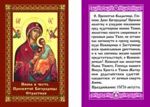Молитва Божией Матери «Страстная», текст на русском
