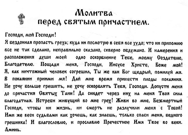 Правила подготовки к причастию в православной церкви