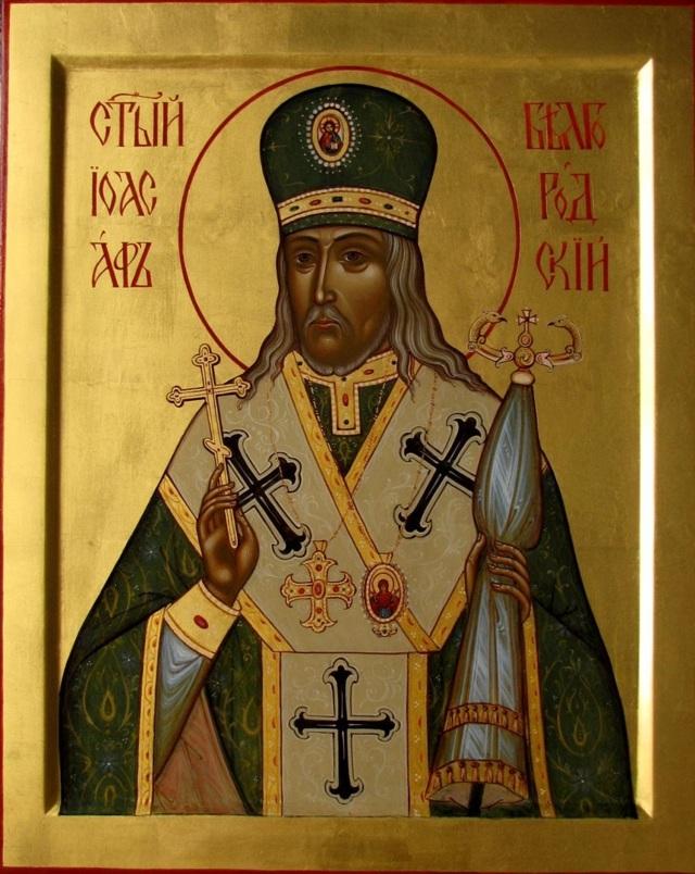 Молитва Иоасафу Белгородскому