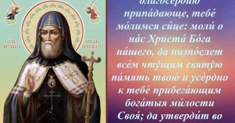 Молитва Митрофану Воронежскому: о работе, сыне, о жизненном устройстве